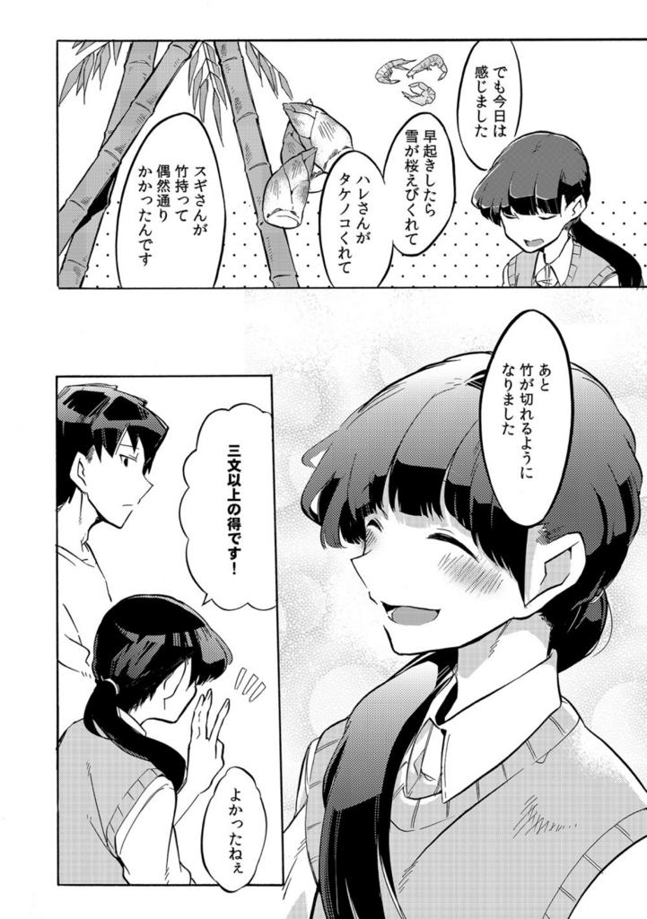f:id:pinga_comic:20170220185302j:plain