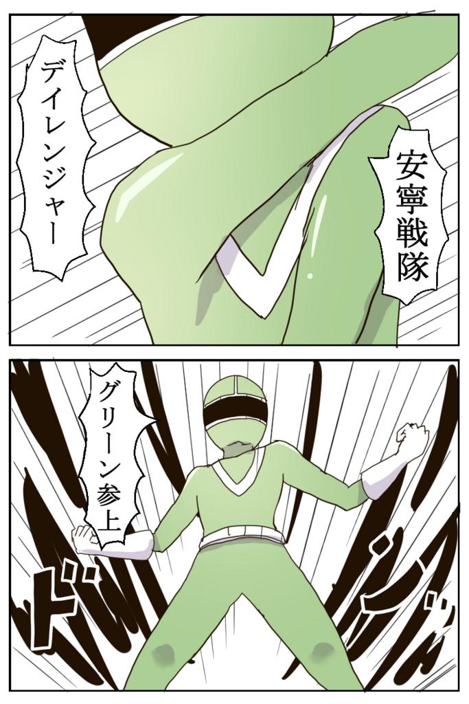 f:id:pinga_comic:20170310185003j:plain