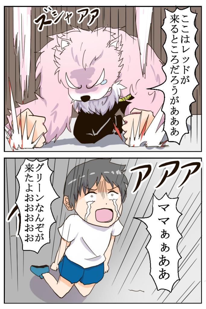 f:id:pinga_comic:20170310185007j:plain