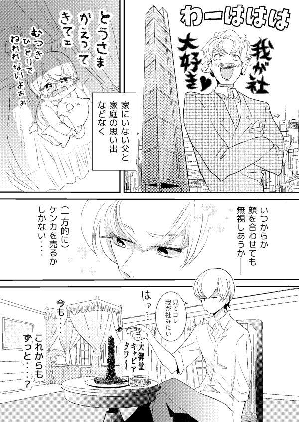 f:id:pinga_comic:20170314183949j:plain