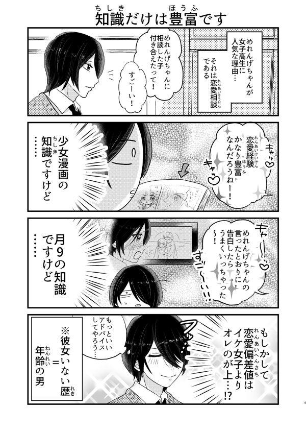 f:id:pinga_comic:20170314184032j:plain
