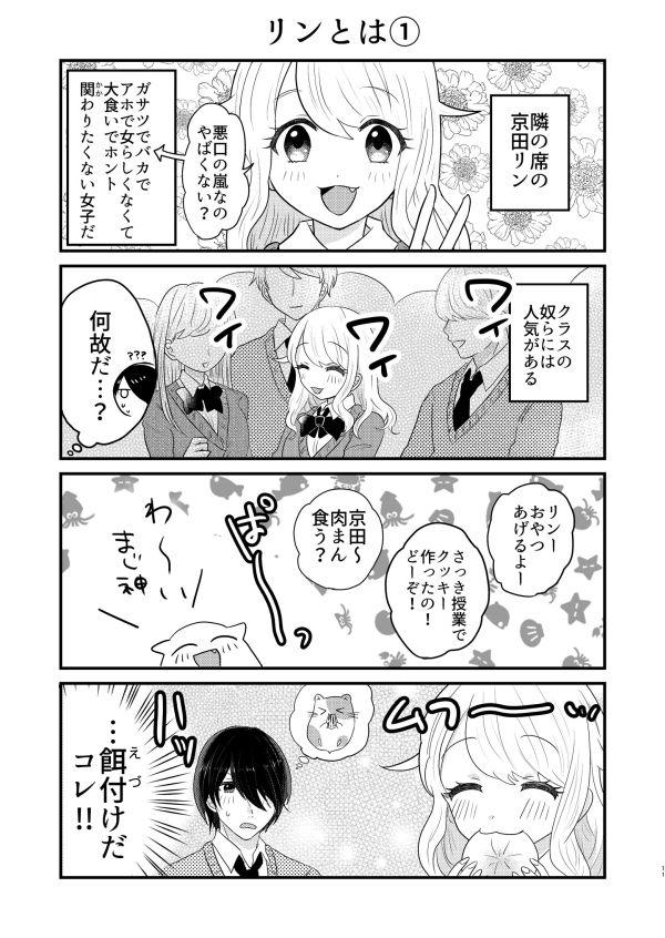 f:id:pinga_comic:20170314184038j:plain