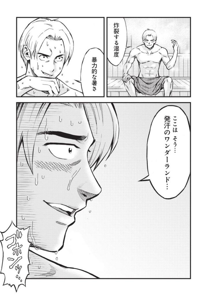 f:id:pinga_comic:20170316155245j:plain