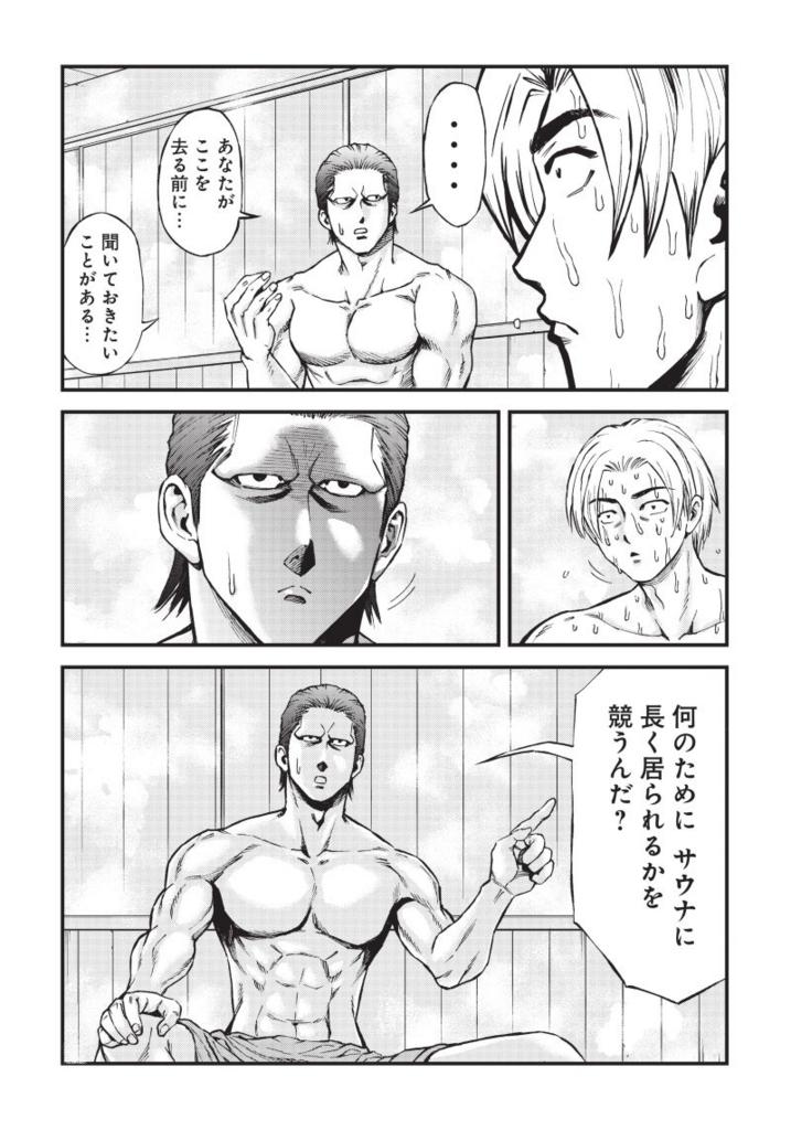 f:id:pinga_comic:20170316155248j:plain