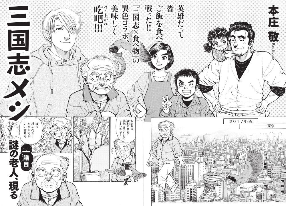 f:id:pinga_comic:20170321153824j:plain