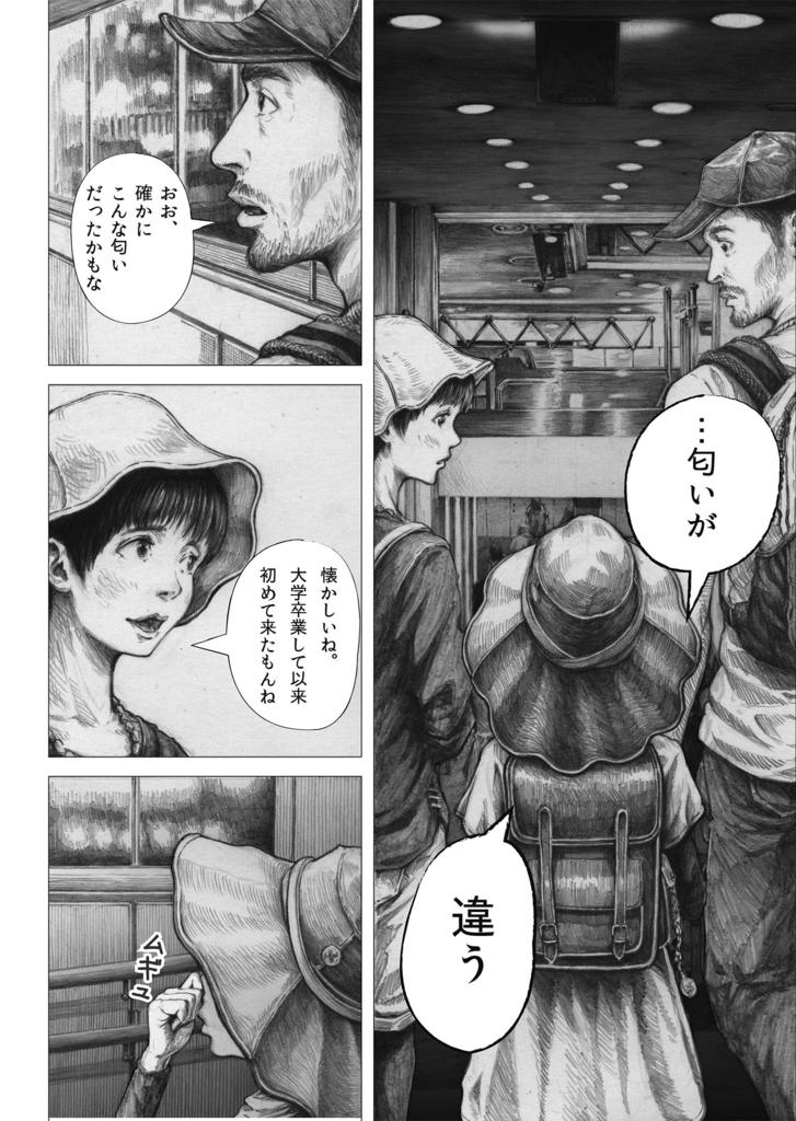 f:id:pinga_comic:20170321190300j:plain