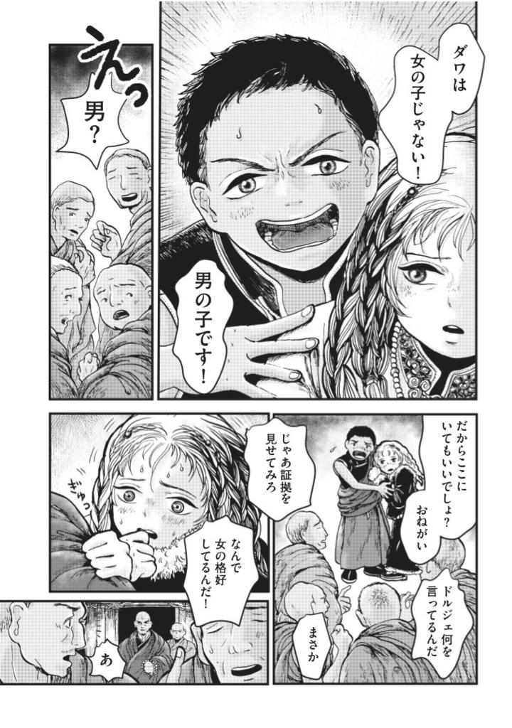 f:id:pinga_comic:20170323174206j:plain