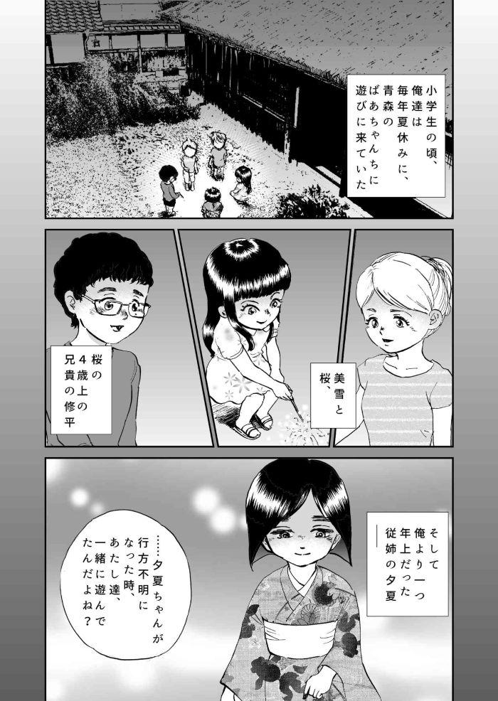 f:id:pinga_comic:20170324141957j:plain