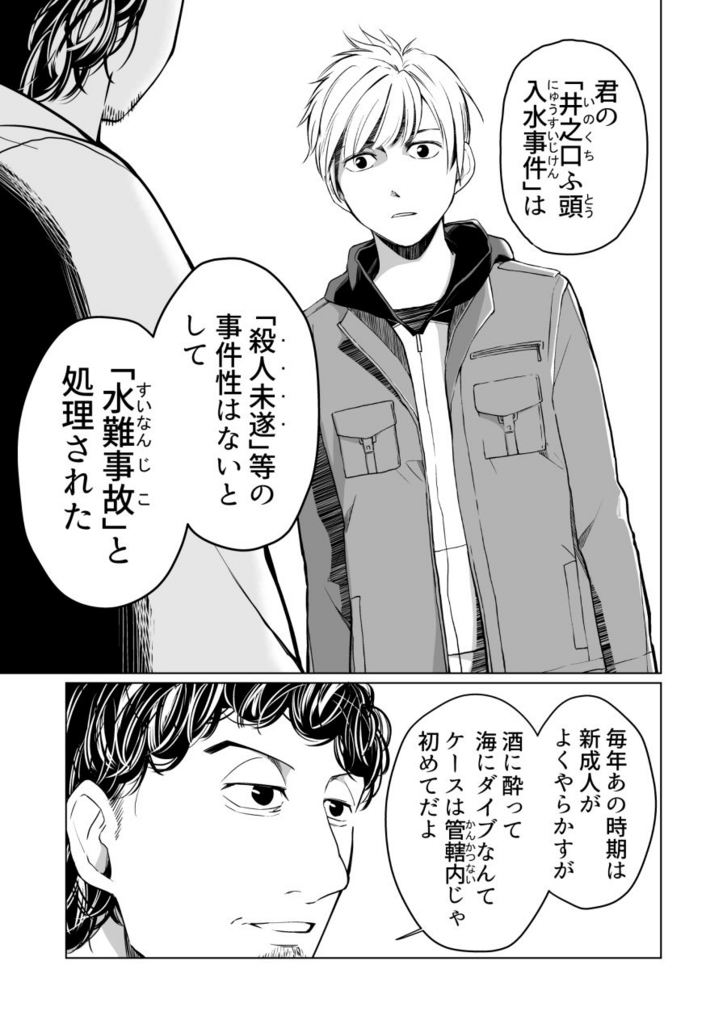 f:id:pinga_comic:20170327182223j:plain