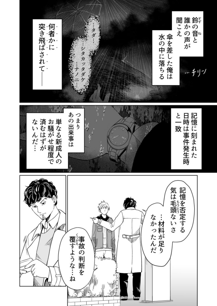 f:id:pinga_comic:20170327182228j:plain