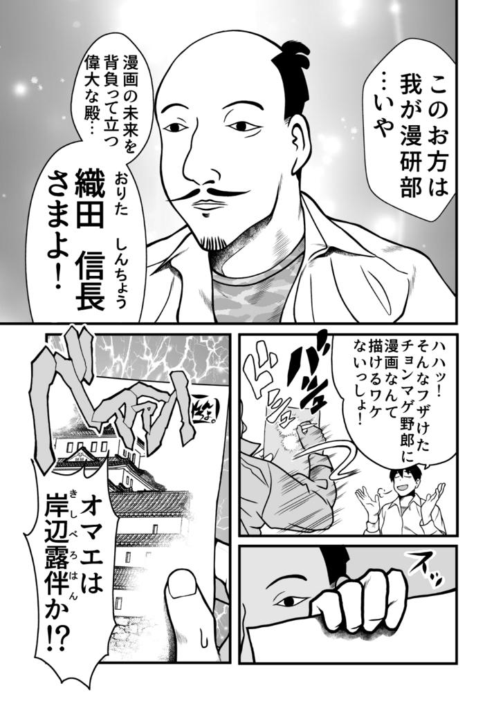 f:id:pinga_comic:20170329174619j:plain