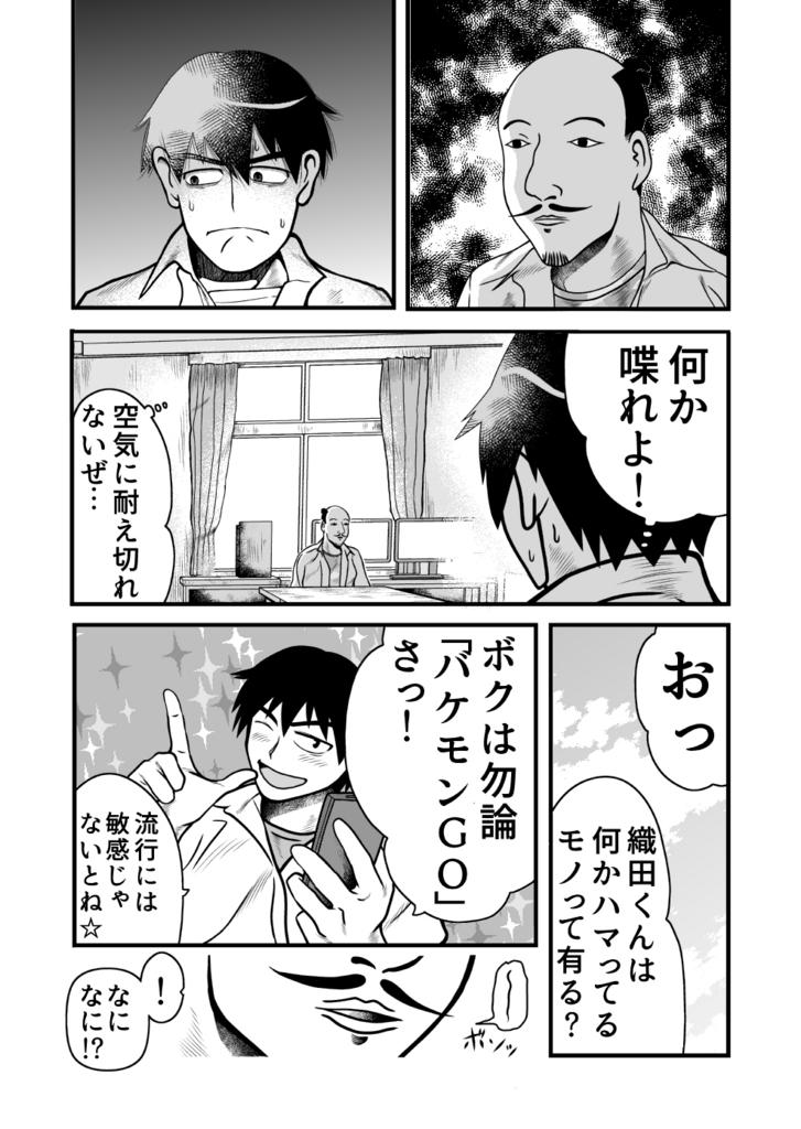 f:id:pinga_comic:20170329174623j:plain