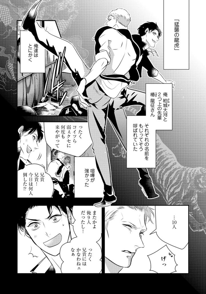 f:id:pinga_comic:20170706123456j:plain