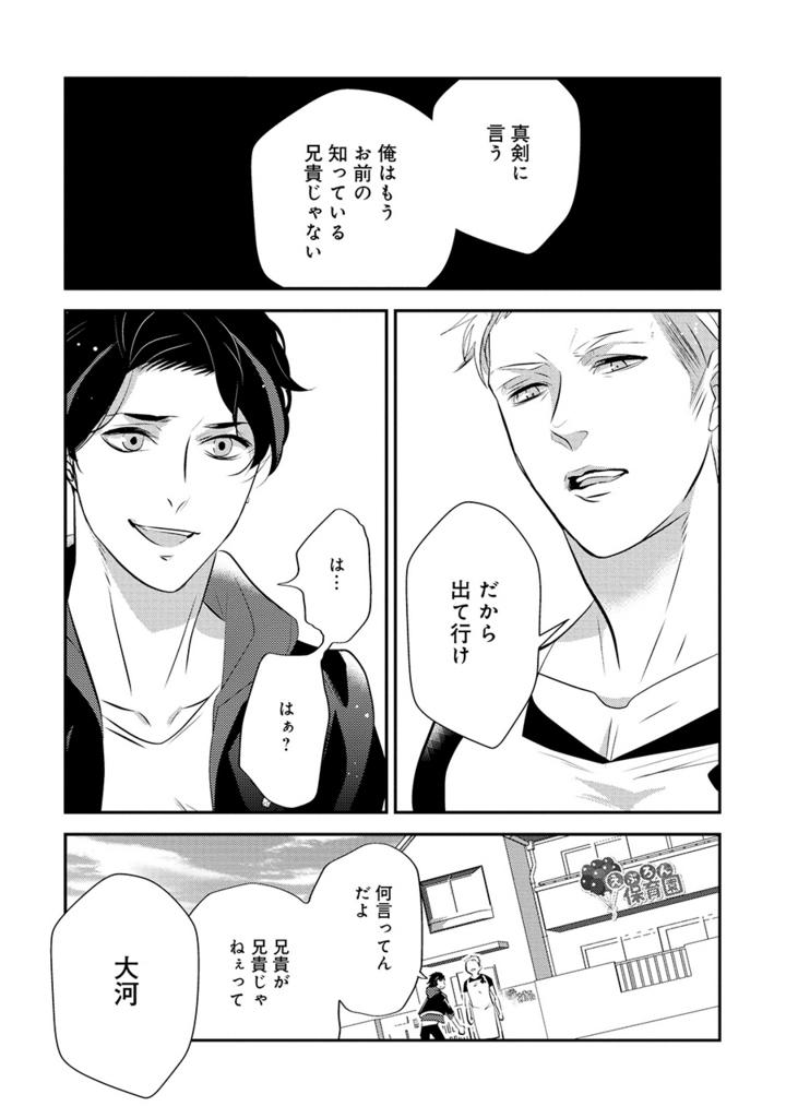 f:id:pinga_comic:20170706123502j:plain