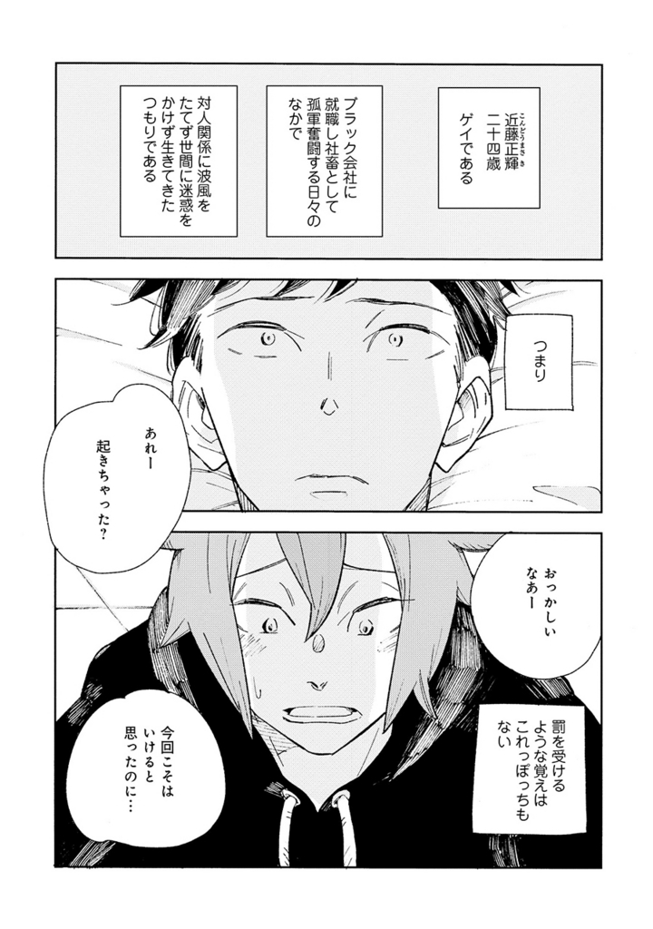 f:id:pinga_comic:20170810171757j:plain