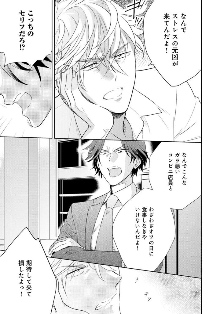 f:id:pinga_comic:20170830180932j:plain