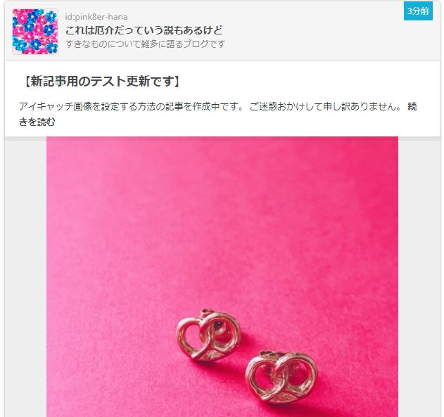 f:id:pink8er-hana:20171112010115p:plain