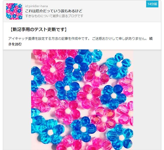 f:id:pink8er-hana:20171112010534p:plain