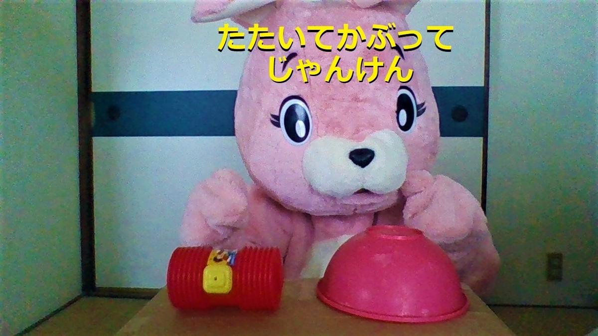 f:id:pinkchanusagi:20200609212832j:plain