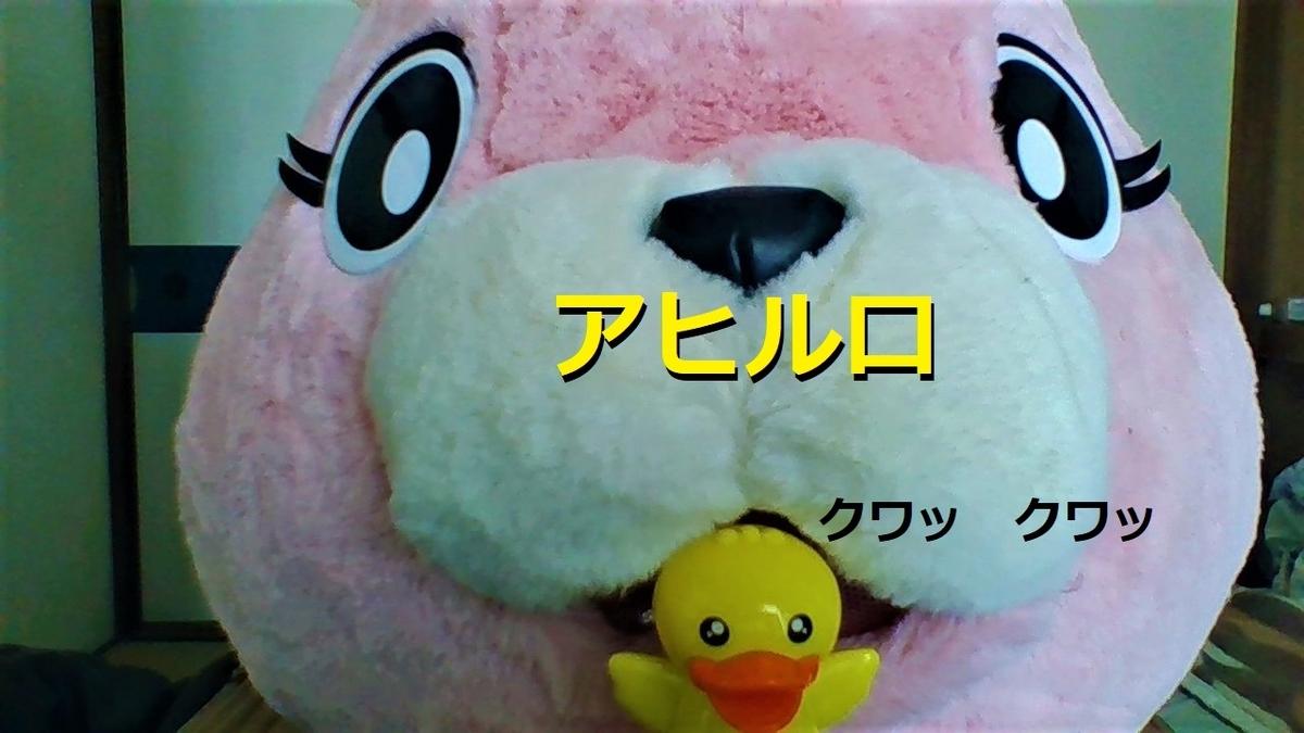 f:id:pinkchanusagi:20200825230132j:plain