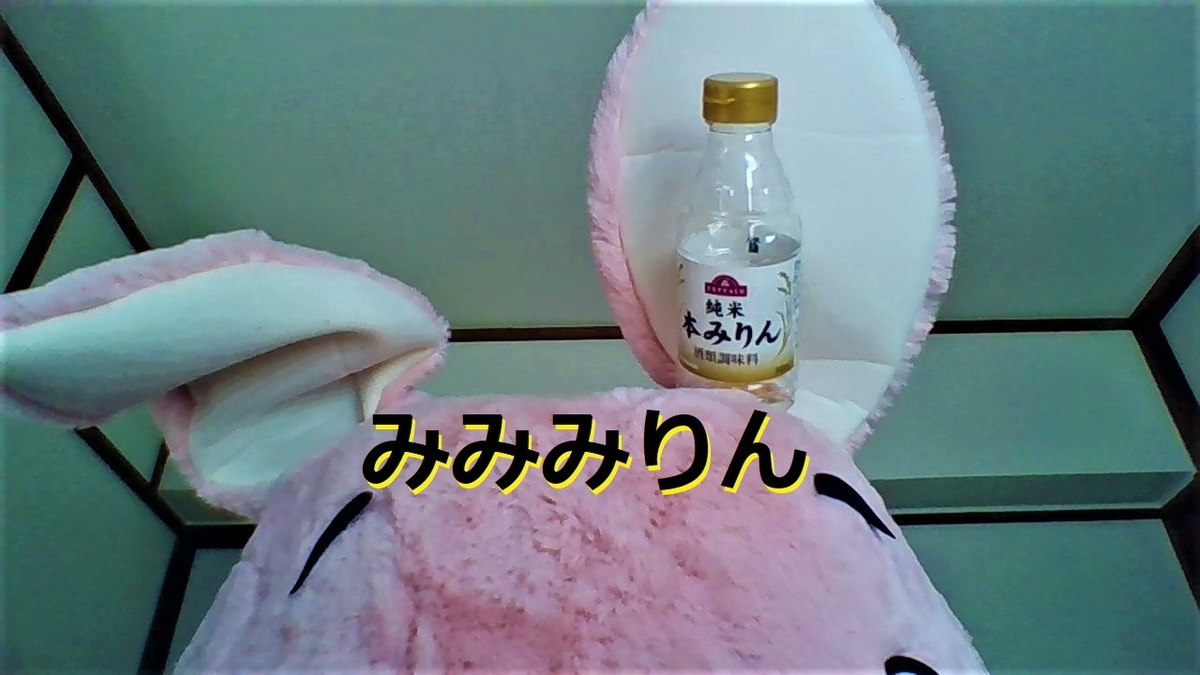 f:id:pinkchanusagi:20210120164723j:plain
