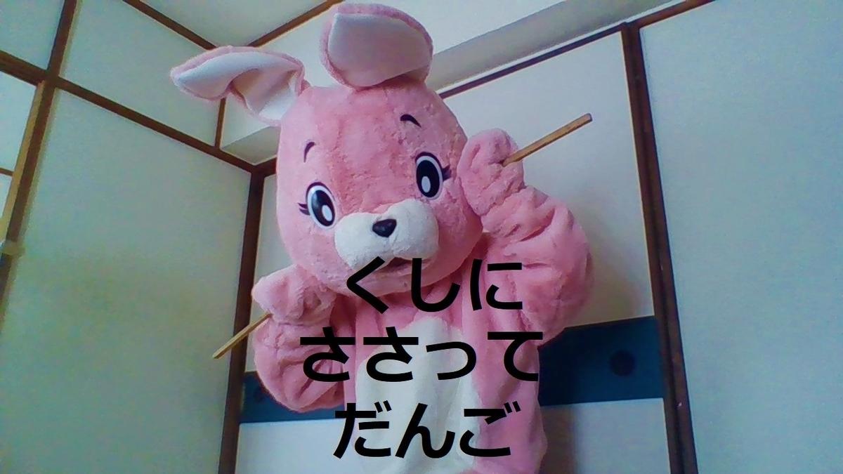 f:id:pinkchanusagi:20210127125340j:plain