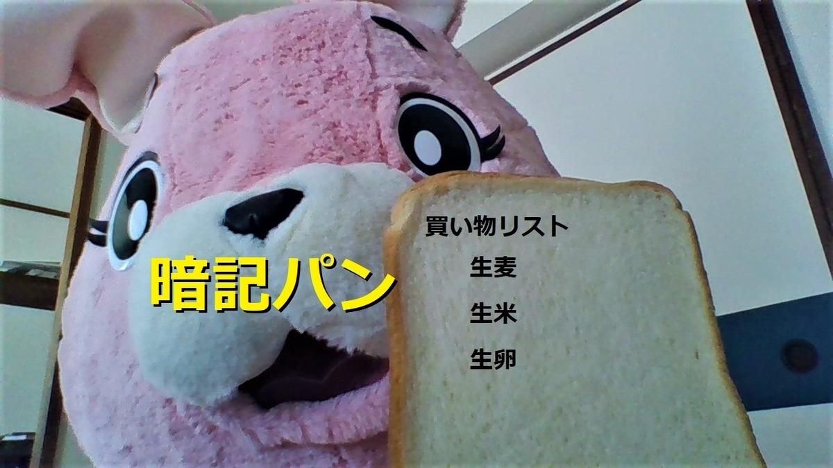 f:id:pinkchanusagi:20210321144230j:plain