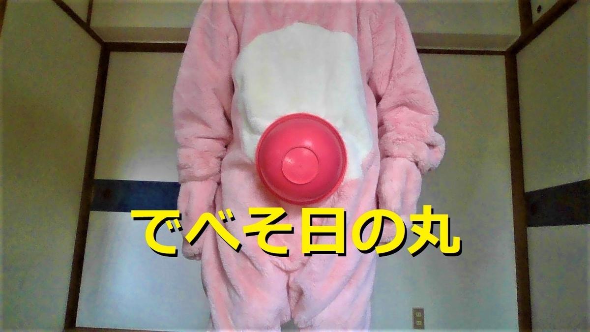 f:id:pinkchanusagi:20210724043403j:plain