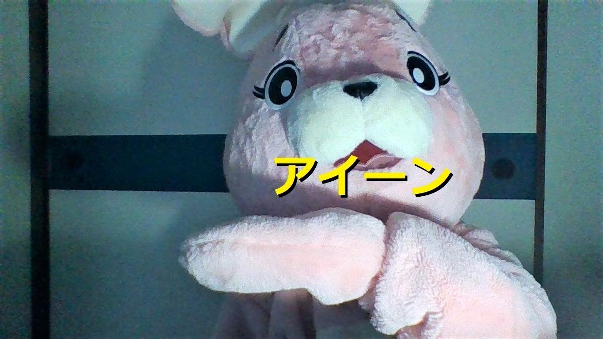 f:id:pinkchanusagi:20210901094903j:plain