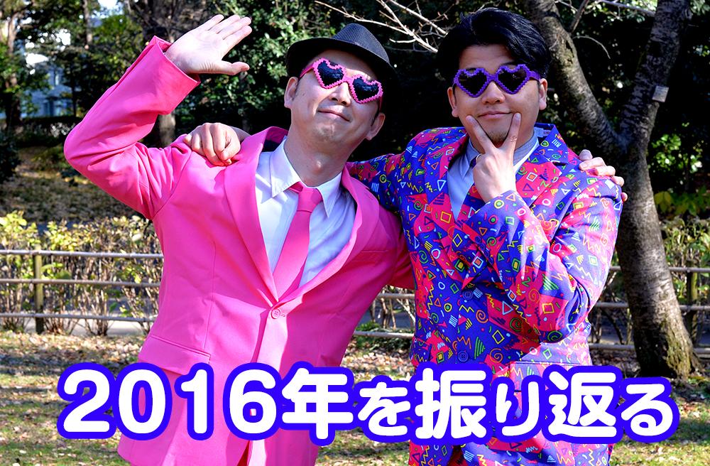 f:id:pinkhacker:20161226215523j:plain