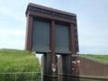 [川と橋][水門]荒川第一調節池排水門