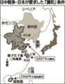 倭国の王と軍が思上がり広大チュシン帝国復活を企て侵略した領域図