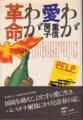 『わが愛わが革命』重信房子著 (日本共産党と関係ありません)