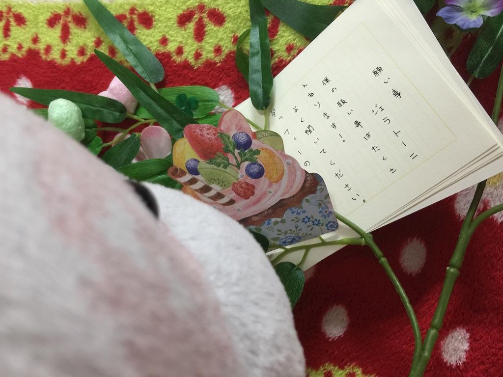 f:id:pinkstrawberryflavor:20160708232704j:image