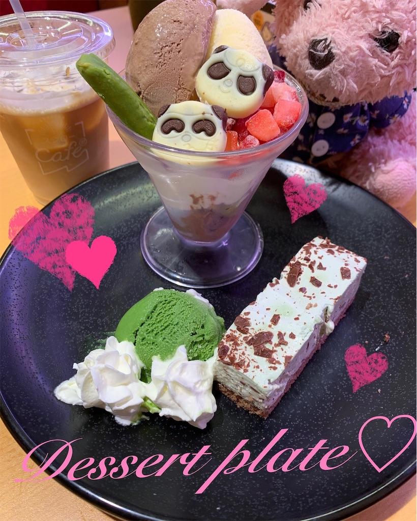 f:id:pinkstrawberryflavor:20190630135918j:image