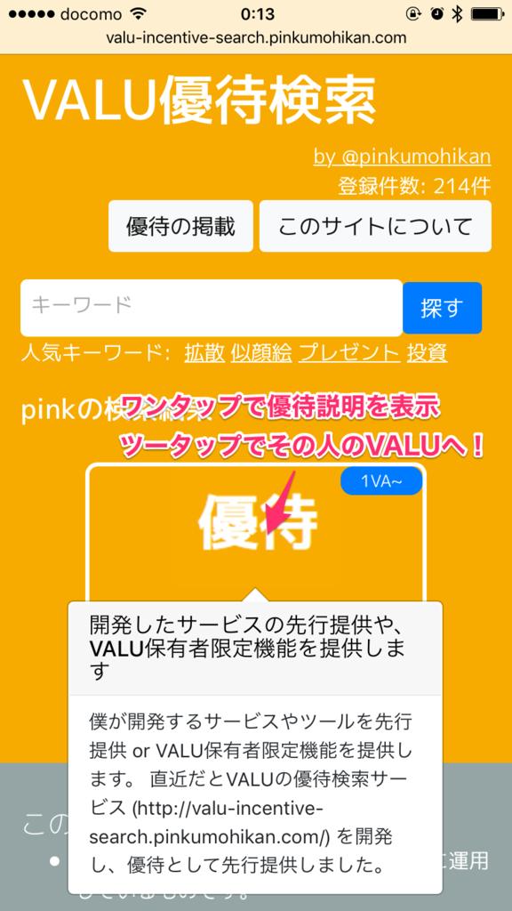f:id:pinkumohikan:20170831225821p:plain:w300