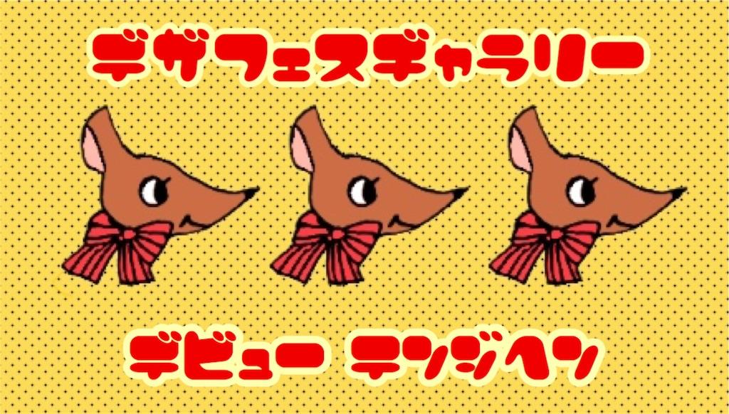f:id:pinoko_land:20180126054208j:image