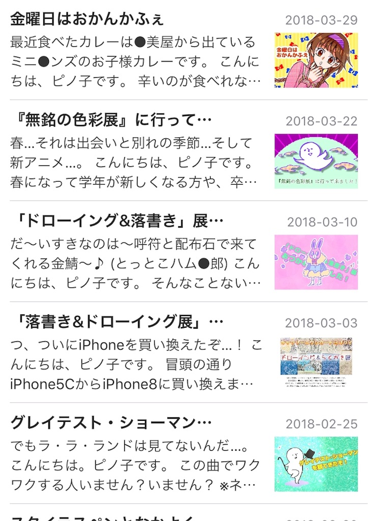 f:id:pinoko_land:20180331050720j:image