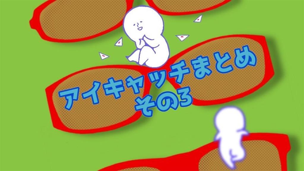 f:id:pinoko_land:20180415065132j:image