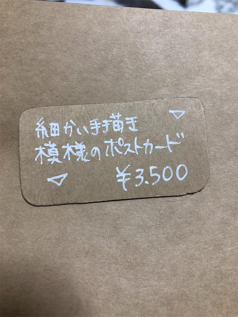 f:id:pinoko_land:20180514001515j:image