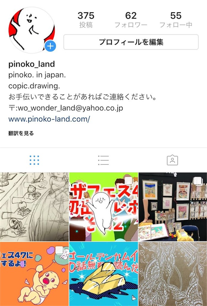 f:id:pinoko_land:20180609015925j:image