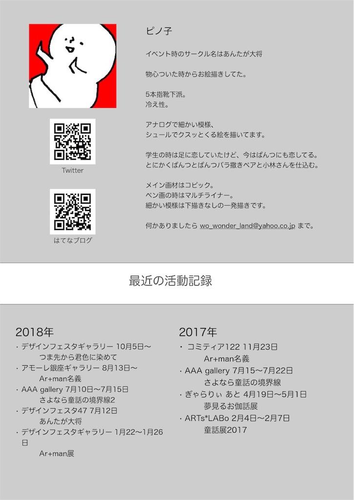 f:id:pinoko_land:20180725211855j:image