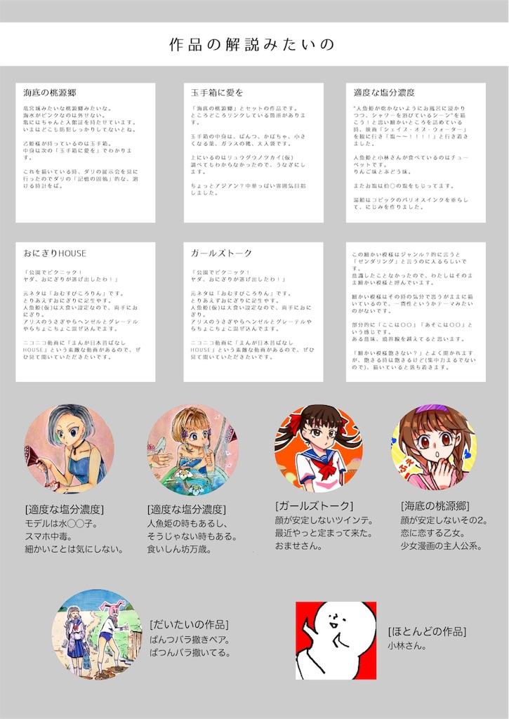 f:id:pinoko_land:20180725211901j:image