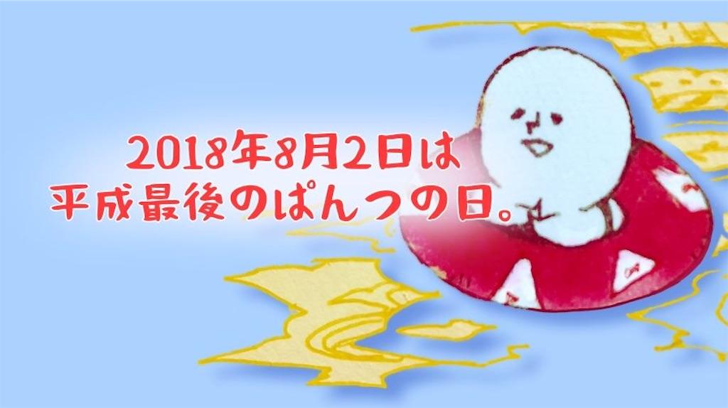 f:id:pinoko_land:20180804233730j:image