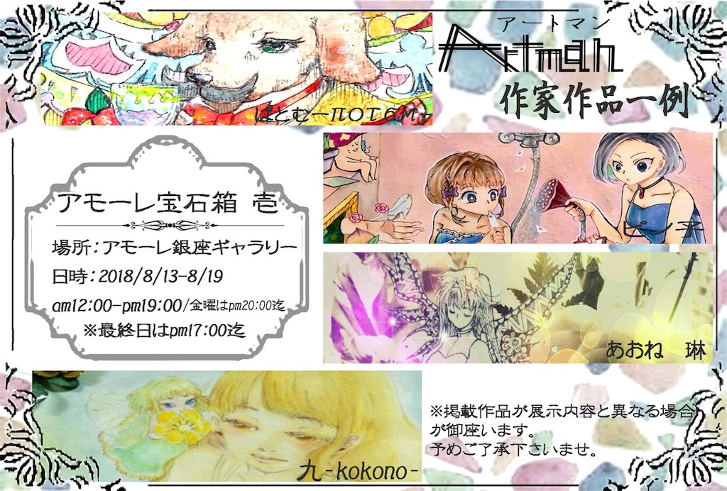 f:id:pinoko_land:20180812041233j:image