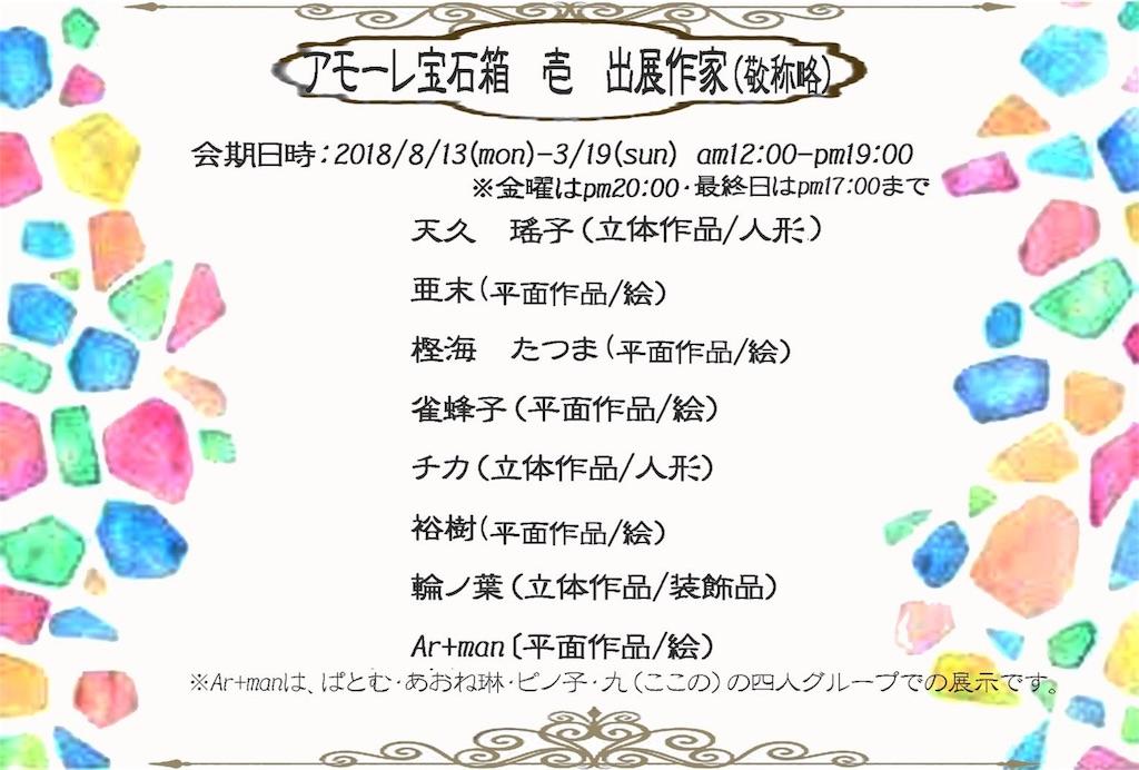 f:id:pinoko_land:20180812041243j:image