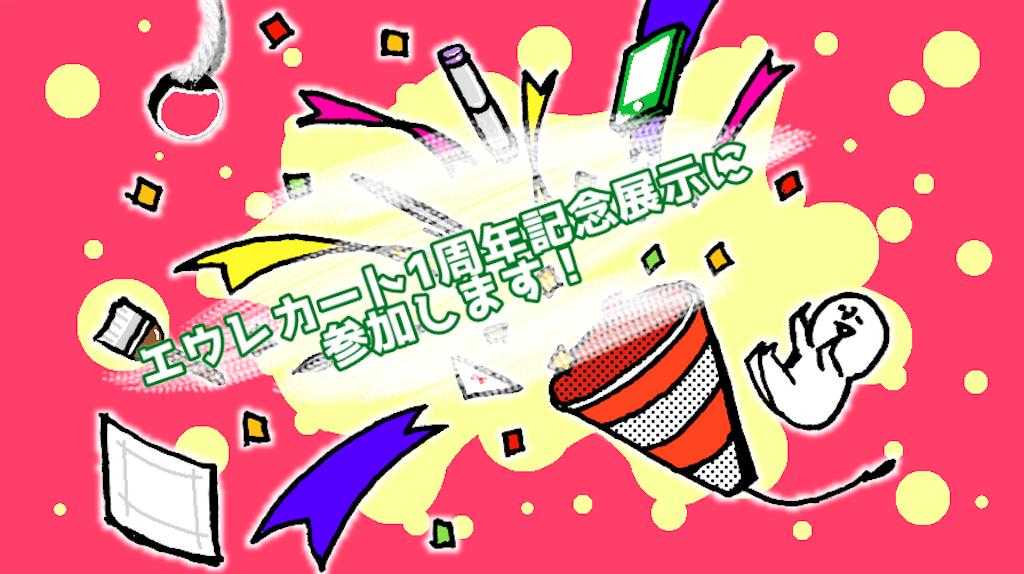 f:id:pinoko_land:20180828205438p:image