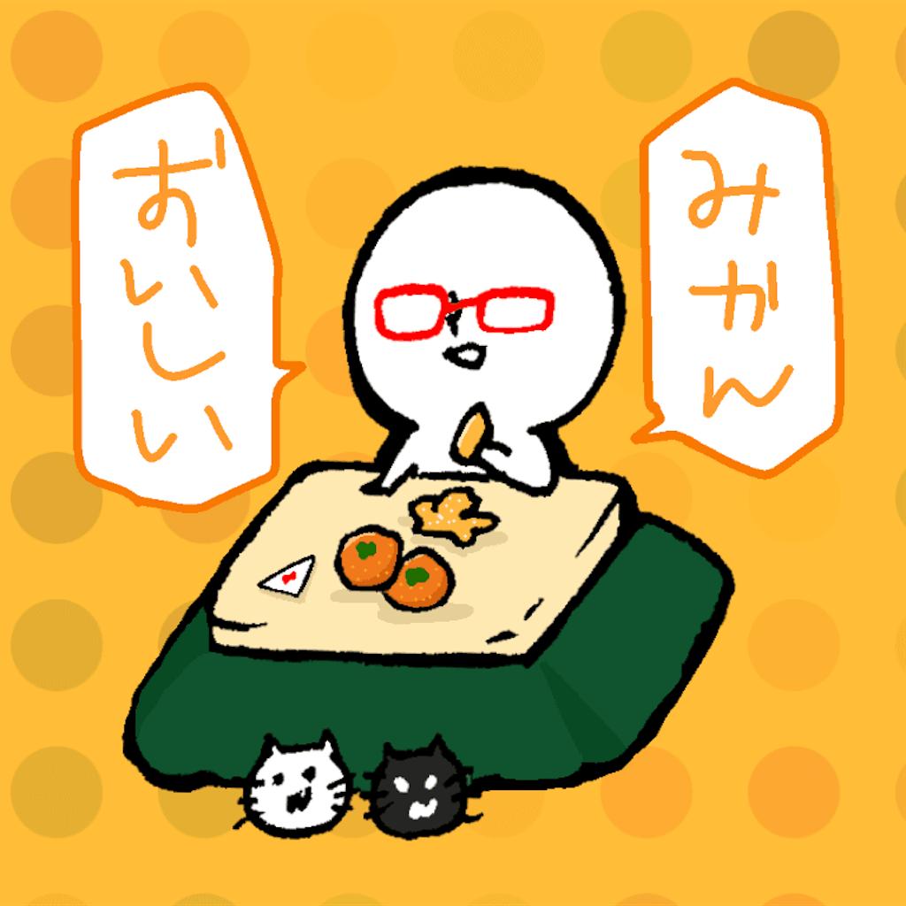 f:id:pinoko_land:20190105222336p:image