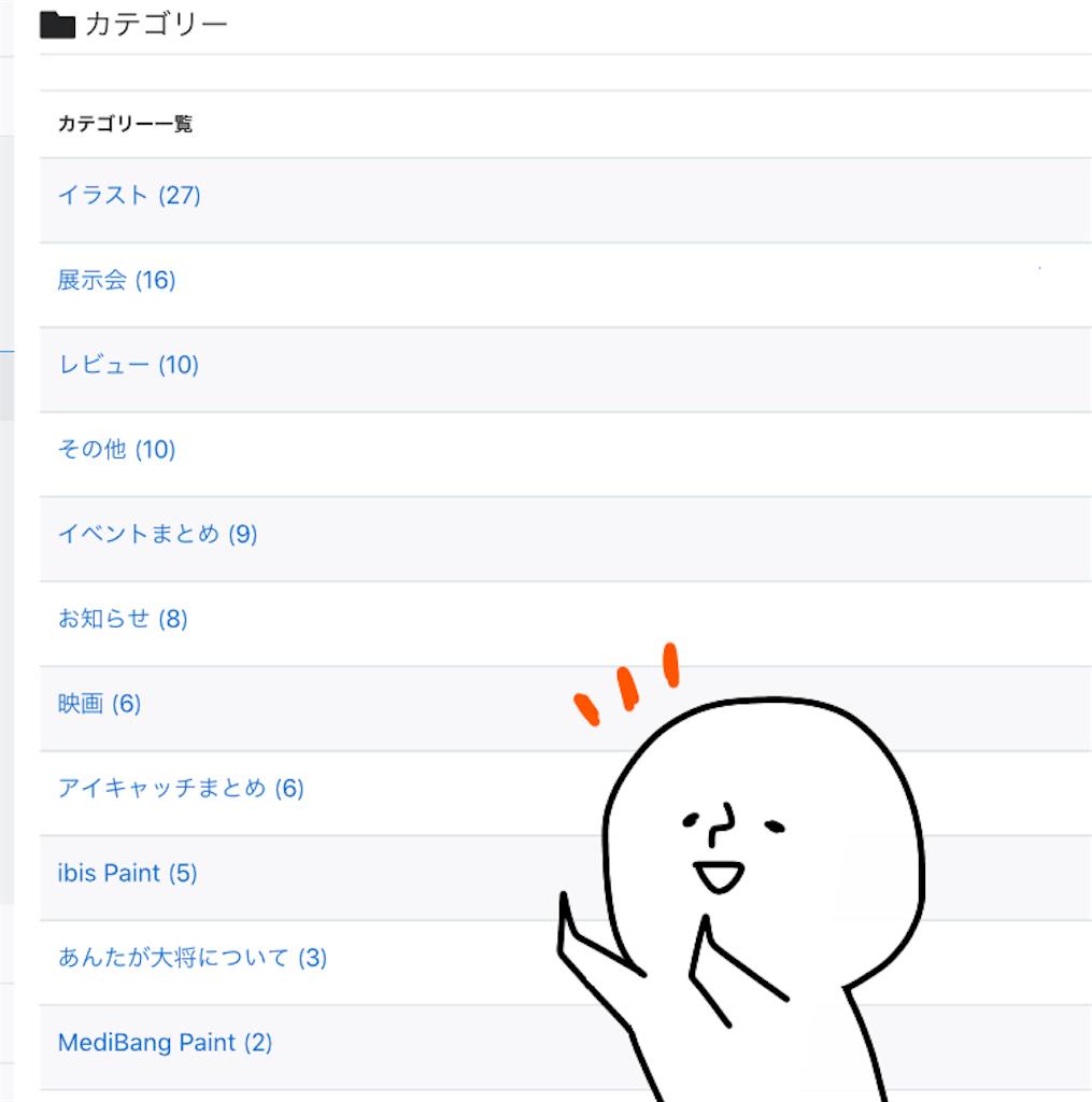 f:id:pinoko_land:20190106161846p:image