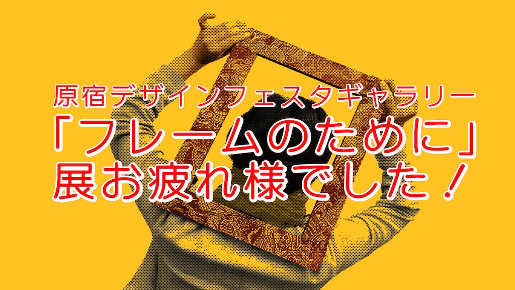 f:id:pinoko_land:20190418002137p:image